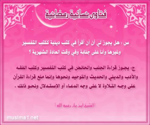 فتاوى نسائية رمضانية Lr31p7q