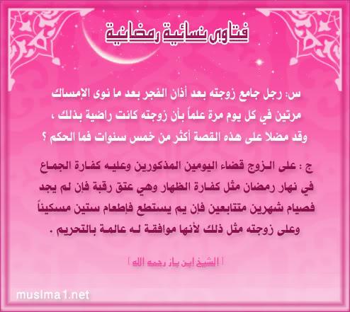 فتاوى نسائية رمضانية Mzwfvrgkj4rzkmubspm3