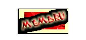 membru