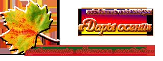 """Фотоконкурс """"Осенняя кантата"""" - Страница 2 1734b71563c7949677ddfe41559700cf"""