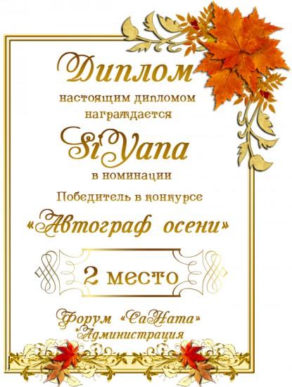 """Поздравляем победителей конкурса """"Автограф осени""""! 0d7d35802283ad63fd7089f6fe1eb3bb"""