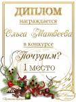 """Поздравляем победителей конкурса """"Почудим? или Новогодние композиции""""! C821da757aecbf0e95263631a96e58f9"""