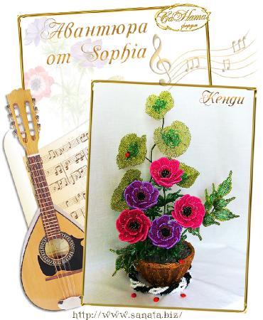 Поздравляем победителей Авантюры от Sophia!!! 7f3637b08f928a5dc754014fdd9e3e1a