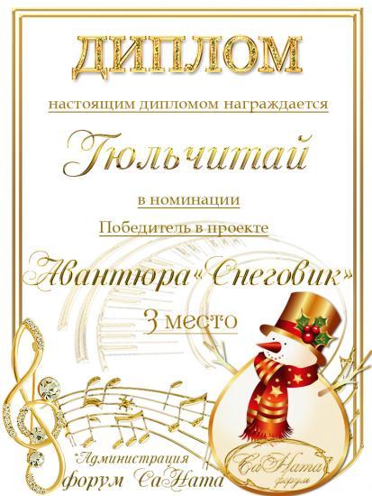 Поздравляем победителей Снеговиковой Авантюры!!! 6fe9676d37eecadc6d7287ebd5347287