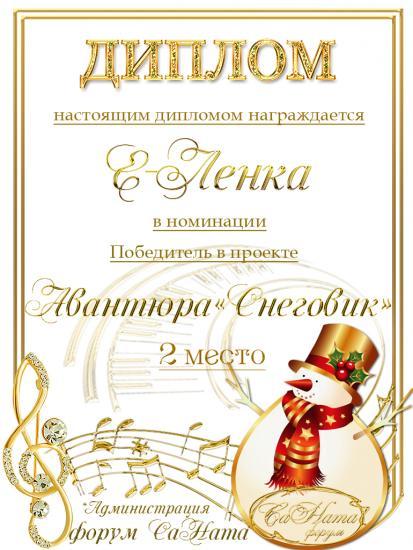 Поздравляем победителей Снеговиковой Авантюры!!! 7e5dcb96c088533ce2ebdda35a3c6a96