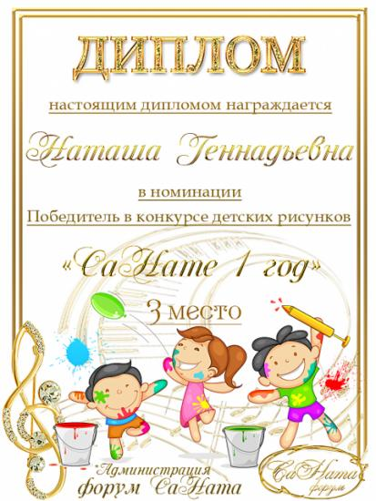 """Поздравляем победителей конкурса детского рисунка """"СаНате 1 год""""! F17daaa73e1bfc609ef2ade562ab9b02"""