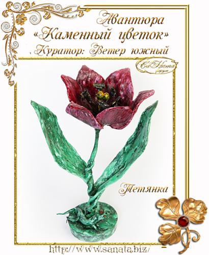 """Авантюра """" Каменный цветок"""" 03088ccb98c32bc963c5cd74b6a3c68b"""