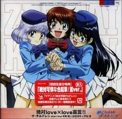 The Children starring Aya Hirano & Ryoko Shiraishi & Haruka Tomatsu - Zettai love X love Sengen!! ZKC-ZlxlS