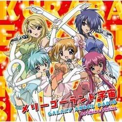 Galaxy Angel Radio Opening Theme - Merry-go-Round Uchuu GAR-OTS-MGRU