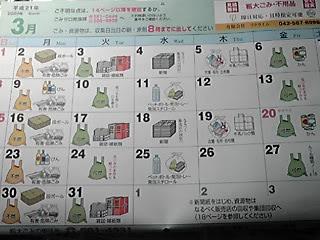 La basura en Japón Ayumu20-Mar-2009
