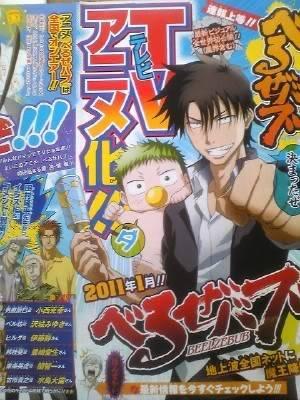 Beelzebub será adaptado al anime, por fin!!!!! 1ase4b_1_3221b