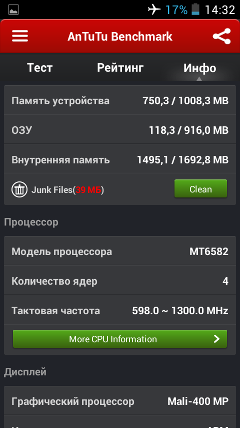Обзор смартфона MPIE MP-707 c Tinydeal A80f24e17c145563e71483c77c070550