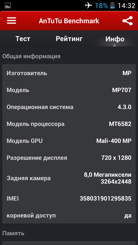 Обзор смартфона MPIE MP-707 c Tinydeal 5b40318018c676f51f6db924480f60a3