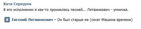 Евгений Литвинкович: Общение поклонников - Том III - Страница 3 40243cd63f7b242f28c1626530d8d18e