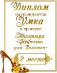 """Поздравляем победителей Авантюры """"Туфелька для Золушки""""!!! 24c5f7cac0b7638b05f59fc83c596d71"""