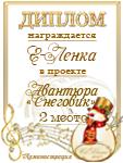Поздравляем победителей Снеговиковой Авантюры!!! 0f04b49792f5fb158bb05fedbb2361d8