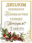 """Поздравляем победителей конкурса """"Почудим? или Новогодние композиции""""! 2a855e0bfe996d3aec3ab4eba4ae8602"""