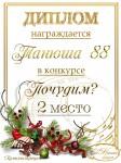 """Поздравляем победителей конкурса """"Почудим? или Новогодние композиции""""! 37204a88c0ac643070f5438f936d03d6"""