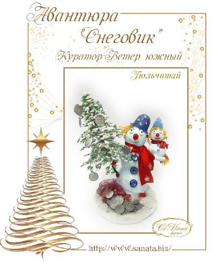 Поздравляем победителей Снеговиковой Авантюры!!! D035b824c9ab34f0b311c5ae4df00cc5