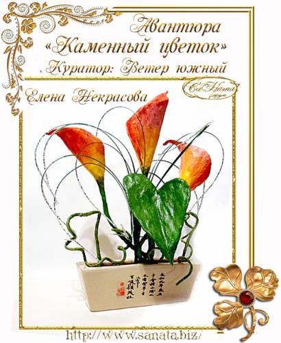 "Авантюра "" Каменный цветок"" 53ac9096b0c04222ab252a56996ee4af"