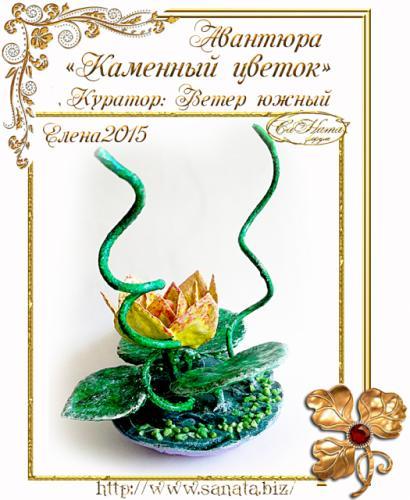 """Авантюра """" Каменный цветок"""" 242b0cfae078892003c6db484ab62efd"""
