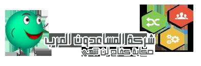 شركة المساعدون العرب