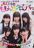 momoiro clover en revista young Th_momokuroyoungmgz20101145