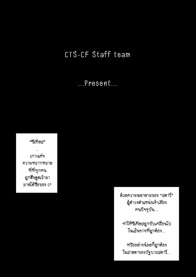 [CTS-CF3] Intro : #1 A Story Back Then (100%) Cf3_intro_pt1_03