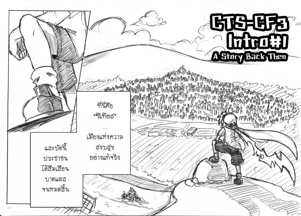 [CTS-CF3] Intro : #1 A Story Back Then (100%) Cf3_intro_pt1_05