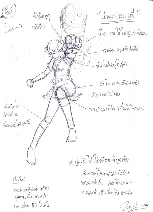 โกดังเล็ก by [H]umm[A] - หน้าร้อน~ - Page 3 Laststand