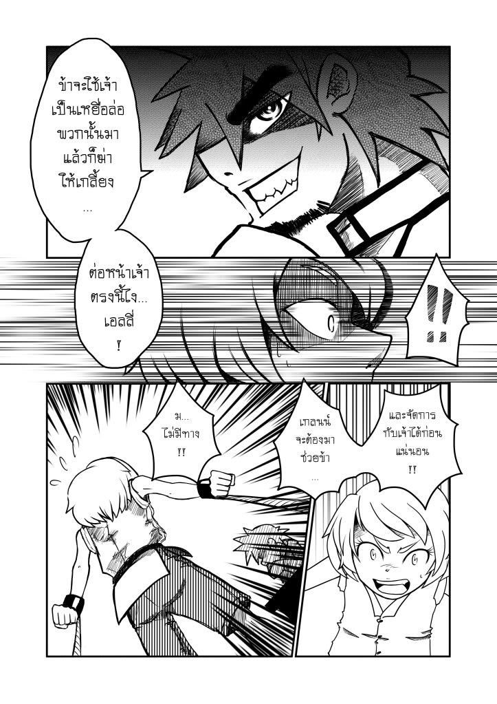 """กระถางหัวหอม - """"Gotta be tough!"""" - Page 29 Tryout003_inkcopy"""