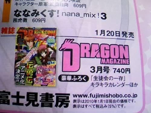 Densetsu no Yuusha no Densetsu - Anime 20100107_densetsu_resize