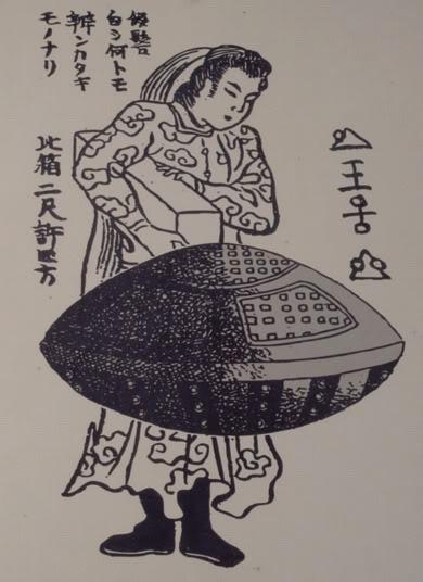 Utsuro Bune Ancient Japanese UFO sighting? UtsurobuneoUtsuroFune00