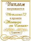 Поздравляем победителей Авантюры от Олюшок!!! 6f8d80a80c83c91828a00009fa656cad