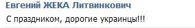 Евгений Литвинкович: Общение поклонников - Том III 39fe5254a161e19c2a66e87baece4f25