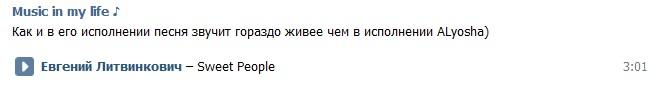 Евгений Литвинкович: Общение поклонников - Том III - Страница 4 E87d49f65ceaa19b023ac5c6a8bfa10c