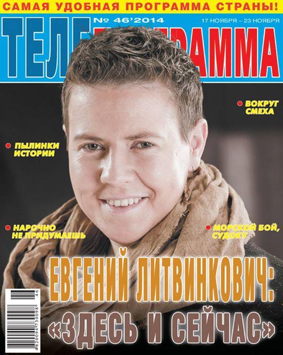 Евгений Литвинкович: Общение поклонников - Том IV - Страница 63 6474e947cf08826d409a98d76b1316f9