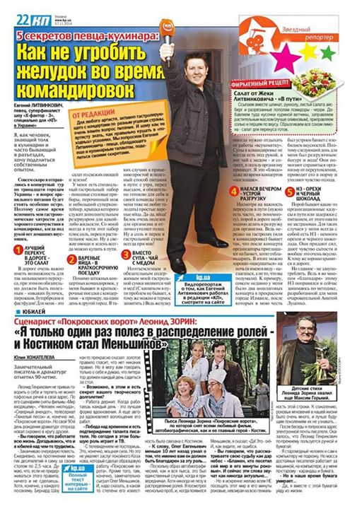 Евгений Литвинкович: Общение поклонников - Том V - Страница 2 40114d2ab48f7bcf675ec8831430ba90