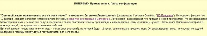 Евгений Литвинкович: Общение поклонников - Том VI - Страница 3 095a638d872b8bc31652a6643b6ec429