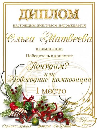 """Поздравляем победителей конкурса """"Почудим? или Новогодние композиции""""! C1a30225812b00e223e7033c4c5a341e"""