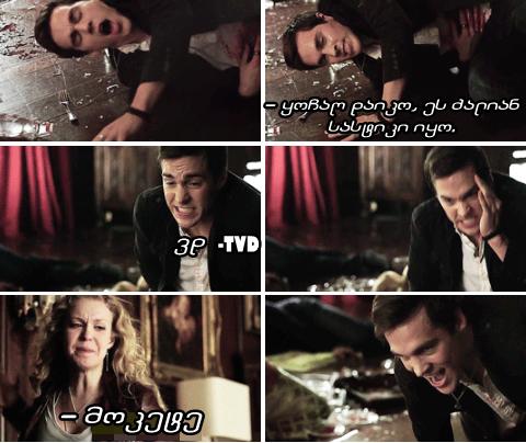 The Vampire Diaries /ვამპირის დღიურები #1 - Page 64 32735ed615969da73de50dc57a537de3