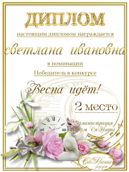 """Поздравляем победителей конкурса """"Весна идёт! Весне дорогу!"""" 9c688011638306901ee975b7a2fd0db4"""