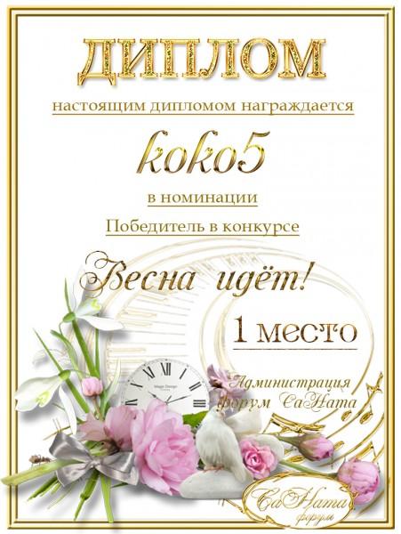 """Поздравляем победителей конкурса """"Весна идёт! Весне дорогу!"""" E1d3feb17e9de384c6a2004f8d707bc3"""