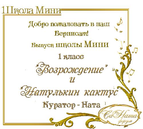 Выпуск школы Мини - 1 класс 283faed137b26bc3480c09e534c7d4c1