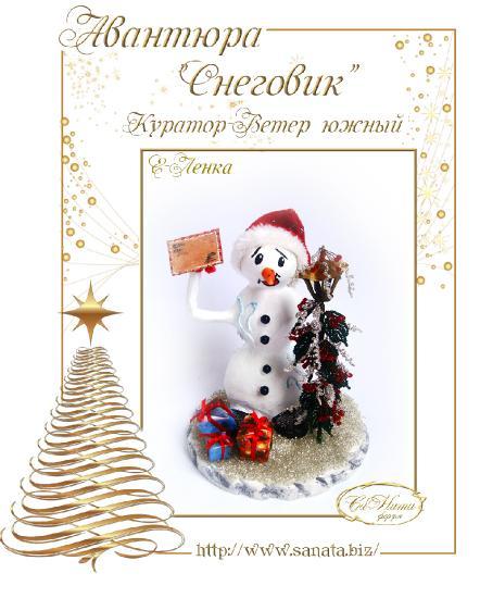 Поздравляем победителей Снеговиковой Авантюры!!! 6f29b8f5a64410544302c9119d3226b8
