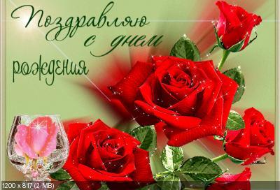 Поздравляем с Днем Рождения Ольгу (Oleyka) 081326ce794f648c6207077ee6d45643
