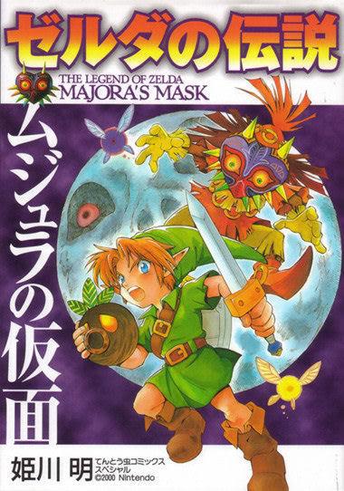 the legend of zelda mangas MM-000