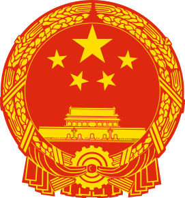 Ficha de China 271px-National_Emblem_of_the_People