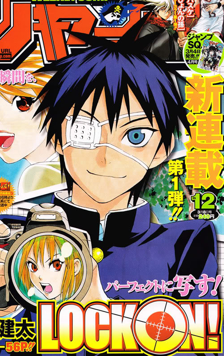 Lock On! [9/¿?] [Manga] Lock-on