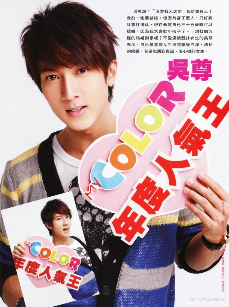 MAG: Chun's Magazine Spreads (2011)  69620ba8g9bcb56468ca6690
